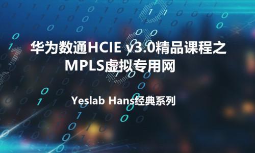 Yeslab_Hans华为数通HCNA/HCNP/HCIE经典系列之HCIE MPLS虚拟专用网