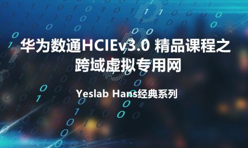 Yeslab_Hans华为数通HCIA/HCIP/HCIE经典系列之IE05跨域MPLS虚拟专用网