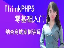 ThinkPHP5零基础入门【结合商城案例】