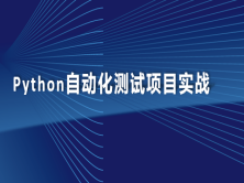 Python自动化测试项目实战
