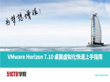 VMware Horizon 7.10 桌面虚拟化快速上手指南