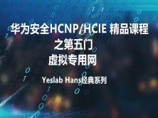 HCIE v2.0考题出题官Hans华为安全HCNPv2.0/HCIEv1.5课程第五门