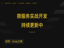Dubbo微服务架构实战篇
