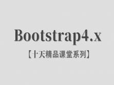 【李炎恢】【Bootstrap4.x】【十天精品课堂系列】