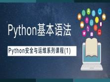 Python基本语法-Python安全与运维系列课程(1)