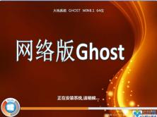 网络版Ghost批量部署系统