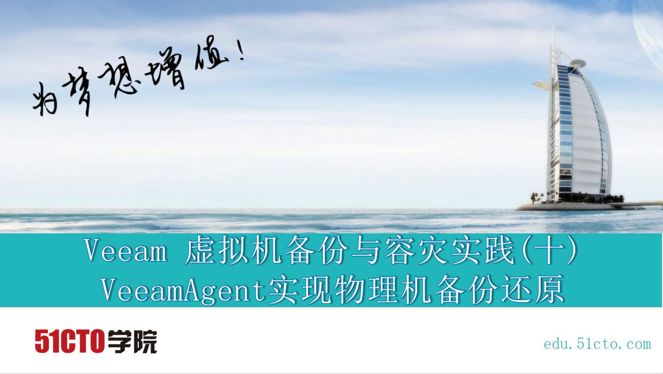 Veeam 虚拟机备份与容灾实践(十)VeeamAgent实现物理机备份还原