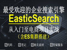 ElasticSearch零基础至电商项目实战(含ES集群搭建)