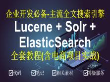 Lucene全文检索框架+Solr+ElasticSearch搜索引擎(Java高级必备.ES)