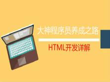 大神程序员养成之路-HTML开发详解