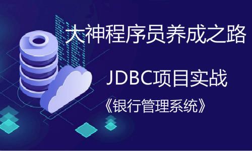 JDBC项目实战-银行管理系统