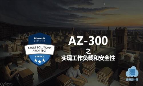 Azure架构师技术认证考试AZ-300 之 实现工作负载和安全性
