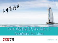 Veeam 虚拟机备份与容灾实践(11)VeeamAgent for Linux