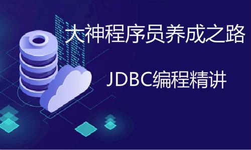 JDBC编程精讲