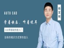 CAD 2020制图基础与提升autocad