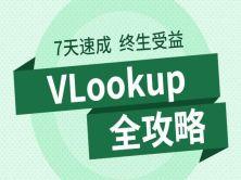 VLookup查找全攻略视频教程