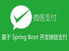 基于SpringBoot精讲微信支付开发