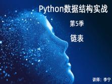 Python数据结构与算法实战(5):链表