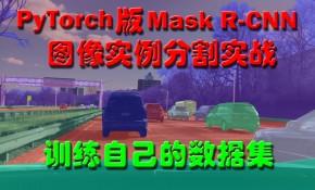 PyTorch版Mask R-CNN图像实例分割实战:训练自己的数据集