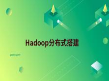 大数据Hadoop分布式搭建