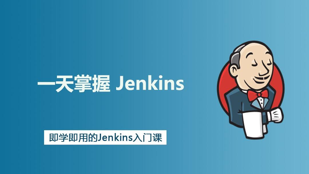 1 天学习 Jenkins