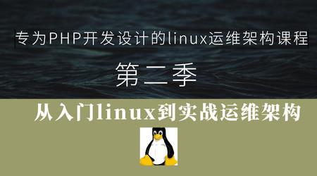 专为php开发设计linux运维架构课程(第二季)