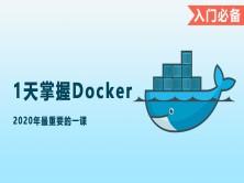 1 天学习Docker
