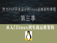 专为php开发设计linux运维架构课程(第三季)