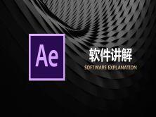 AE2018影视设计