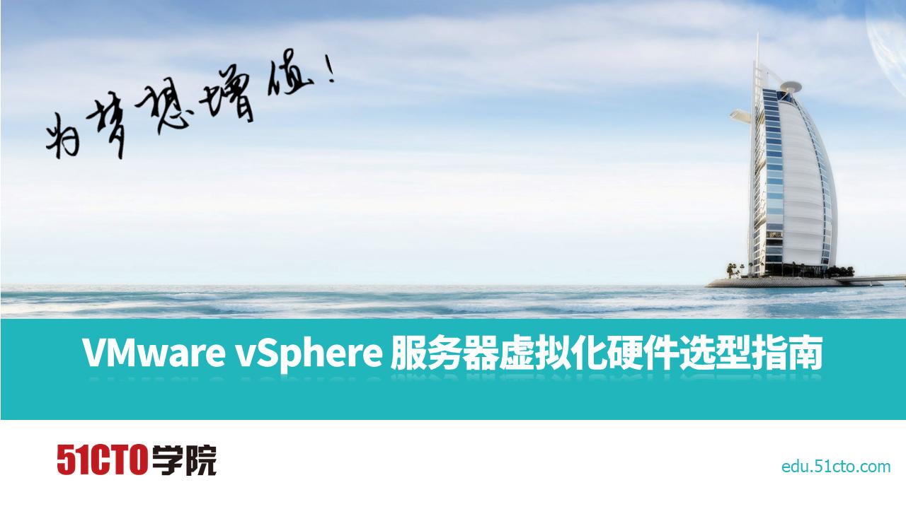 VMware vSphere 服务器虚拟化硬件选型指南