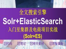 全文搜索引擎Solr与ElasticSearch入门至集群及项目实战(Solr+ES)