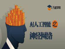 AI人工智能之神经网络|人工智能从入门到进阶