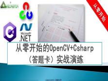 从零开始的OpenCV+Csharp实战演练视频课程