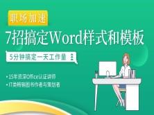 和东东老师一起学Office系列——7招搞定Word样式和模板——高效使用Word提高10倍战斗力