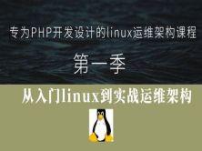 专为php开发设计linux运维架构课程(第一季)