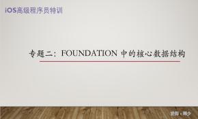 iOS高级程序员进阶——Foundation核心数据类型原理