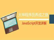 大神程序员养成之路-JavaScript开发详解
