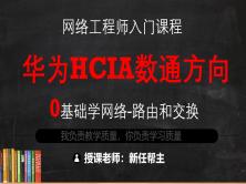 2020新版华为HCIA数通(路由与交换)课程