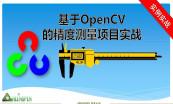 PC/工控机上基于OpenCV实现图像处理