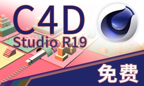 零基础设计必看C4D/免费学Cinema 4D)