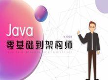 Java零基础到架构师
