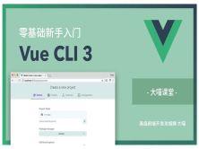 Vue-cli 3.X 构建工具零基础快速上手