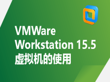 VMWareWorkstation15.5的使用