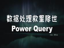 【曾贤志】数据处理救星降世Power Query