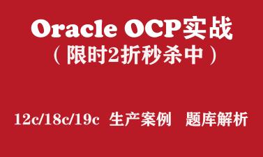 OCP培训 Oracle 12c/18c/19c OCP认证实战培训视频【会员2折秒杀】