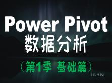 【曾贤志】Power Pivot For Excel数据分析(第1季 基础篇)