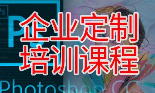 【10天企业定制课】photoshop/CC/新人定制计划学习视频教程