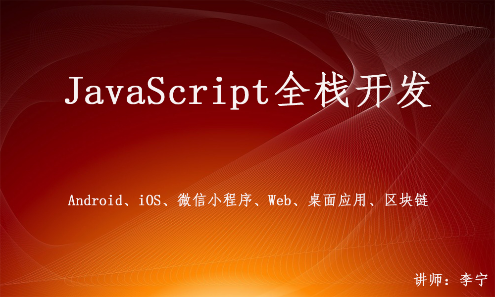 JavaScript全栈开发专题