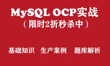 OCP培訓 MySQL OCP認證實戰培訓視頻教程【會員限時2折秒殺中】
