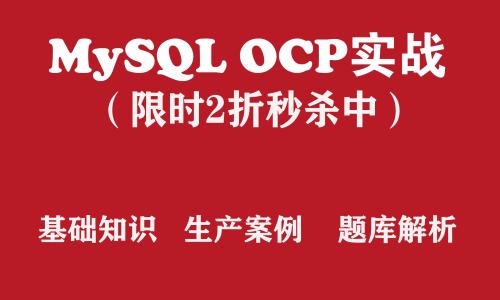 OCP培训 MySQL OCP认证实战培训视频教程【会员限时2折秒杀中】